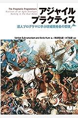 アジャイルプラクティス 達人プログラマに学ぶ現場開発者の習慣 (Japanese Edition) Kindle Edition
