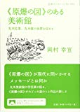 《原爆の図》のある美術館――丸木位里、丸木俊の世界を伝える (岩波ブックレット)