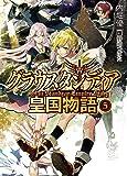 グラウスタンディア皇国物語5 (HJ文庫)