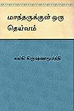 MANTHARUKKUL ORU DEIVAM  (Tamil)