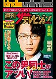 週刊ザテレビジョン PLUS 2018年8月24日号 [雑誌]