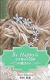 Be Happyな引き寄せの法則: 〜7つの魔法のレシピ〜