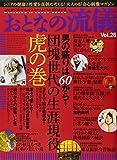 おとなの流儀 vol.26 (歴史人 12月号増刊)