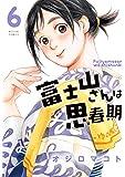 富士山さんは思春期(6) (アクションコミックス)