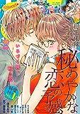 絶対恋愛Sweet 2018年9月号 ([雑誌])