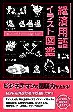経済用語イラスト図鑑