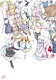 セカイ魔王 (4) (まんがタイムKRコミックス)