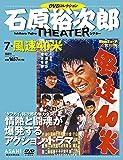 石原裕次郎シアター DVDコレクション 7号 [分冊百科]