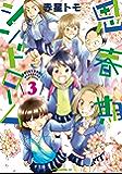 思春期シンドローム(3) (アフタヌーンコミックス)