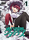 嘘八百景シタタラズ(1) (ヤングキングコミックス)