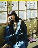 ことりっぷマガジン vol.12 2017 春 (旅行雑誌)