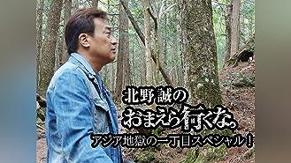 北野誠のおまえら行くな。アジア地獄の一丁目スペシャル!