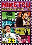 にけつッ!!24 [DVD]