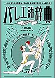 バレエ語辞典:バレエにまつわることばをイラストと豆知識で踊りながら読み解く