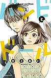 バンビとドール(2) (デザートコミックス)
