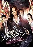 歌舞伎町ブラックスワン  キャバクラ・風俗・AV 闇の女手配師-深雪- [DVD]