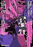 絶対絶望少女 ダンガンロンパ Another Episode (1) (ファミ通クリアコミックス)