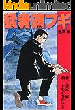 猛者連ブギ (5) (かわぐちかいじ傑作選)