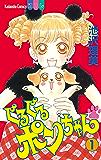 ぐるぐるポンちゃん(1) (別冊フレンドコミックス)