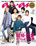 anan(アンアン) 2018年 9月5日号 No.2116 [結婚・恋愛【どうしよう】問題/AAA]