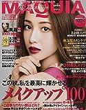 ワンコイン版MAQUIA2017年11月号 (MAQUIA増刊)