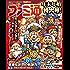 週刊ファミ通 2018年1月11・18日合併号 【アクセスコード付き】 [雑誌]