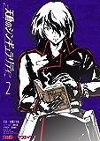 天動のシンギュラリティ(2) (ファミ通クリアコミックス)
