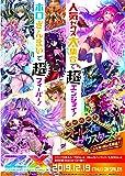 Z/X -Zillions of enemy X- EXパック第19弾 スーパー!オール☆ゼクスターズ 【E19】 BOX