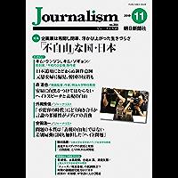 Journalism 2019年11月号