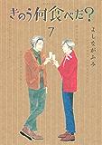 きのう何食べた?(7) (モーニングコミックス)