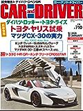 CAR and DRIVER (カー・アンド・ドライバー)  2020年1月号 [雑誌]