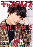 キャストサイズ  vol.19 (三才ムック)