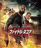 ファイナル・スコア [Blu-ray]