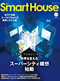月刊スマートハウス No.55