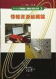 情報資源組織論 (ベーシック司書講座・図書館の基礎と展望)