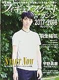 フィギュアスケート・マガジン2017-2018プレシーズン (B・B・MOOK1383)