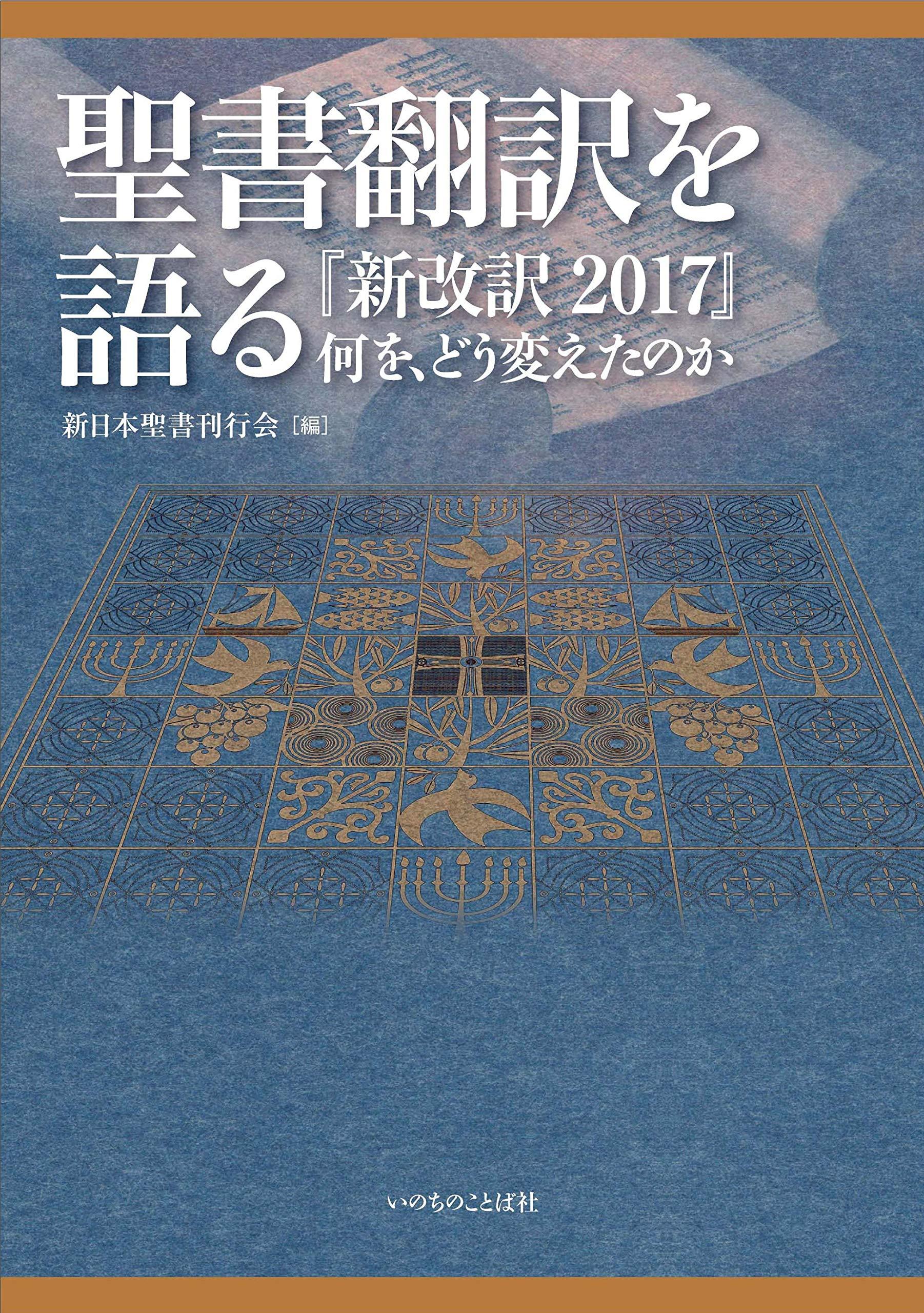 聖書翻訳を語る 『新改訳2017』...