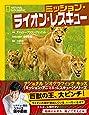 ミッション・ライオン・レスキュー (ナショナル ジオグラフィック キッズ)