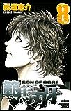 範馬刃牙(8) (少年チャンピオン・コミックス)
