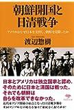 文庫 朝鮮開国と日清戦争 (草思社文庫)
