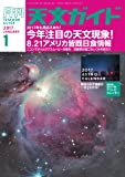 天文ガイド 2017年 01 月号 [特大号・別冊付録付き]