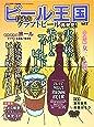 ビール王国 Vol.8 2015年11月号 (ワイン王国 別冊)
