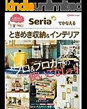 Como特別編集 Seriaでかなえる ときめき収納&インテリア