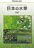 日本の水草 (ネイチャーガイド)
