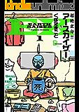 超絶変身!! アースカイザー 1 (文春デジタル漫画館)