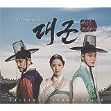 大君 - 愛を描く OST (TV 朝鮮ドラマ)