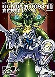 機動戦士ガンダム0083 REBELLION(10) (角川コミックス・エース)