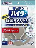 キッチンハイター ヌメリとり剤 除菌ヌメリとり 本体 プラスチックタイプ 1個