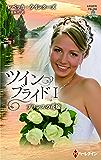 プリンスの花嫁 ツイン・ブライド Ⅰ (ハーレクイン・プレゼンツ作家シリーズ別冊)