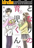 となりの育児くん。 (3) (ぶんか社コミックス)